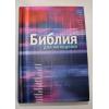 Библия для молодёжи (Синодальный перевод)..