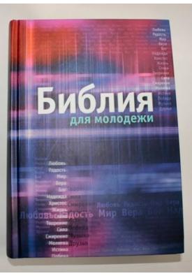 Библия для молодёжи (Синодальный перевод)