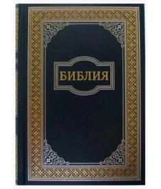 Библия (11735)..