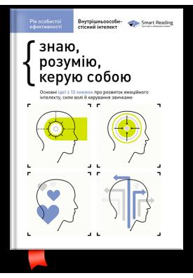Рік особистої ефективності: Внутрішньоособистісний інтелект. Збірник №2