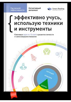 Год личной эффективности: Когнитивный интеллект. Сборник №1