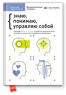 Год личной эффективности: Внутриличностный интеллект. Сборник №2