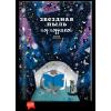 Детский альманах «Звездная пыль под подушкой»..