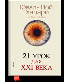 21 урок для XXI века (тверда палітурка)