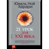 21 урок для XXI века (мягкая обложка)..