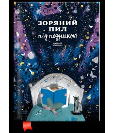 Дитячий альманах «Зоряний пил під подушкою»..