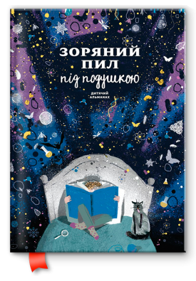 Дитячий альманах «Зоряний пил під подушкою»