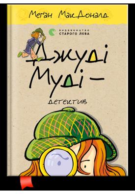 Джуді Муді — детектив. Книжка 9