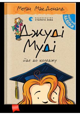 Джуді Муді йде до коледжу. Книжка 8