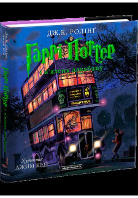 Гаррі Поттер і в'язень Азкабану. Ілюстроване видання