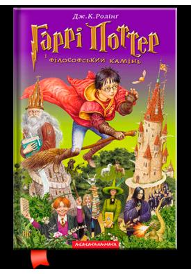 Гаррі Поттер і філософський камінь (Книга 1)