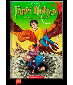 Гаррі Поттер і таємна кімната (Книга 2)..