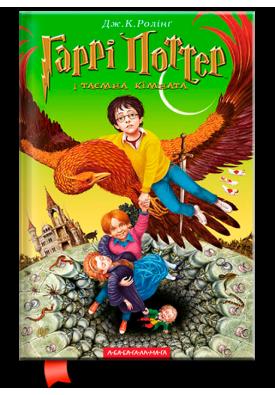Гаррі Поттер і таємна кімната (Книга 2)