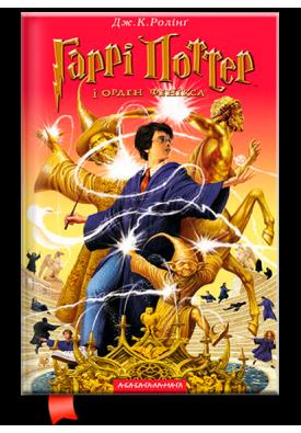 Гаррі Поттер i Орден Фенікса (Книга 5)