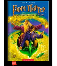 Гаррі Поттер і Напівкровний Принц (Книга 6)..