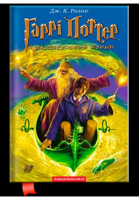 Гаррі Поттер і Напівкровний Принц (Книга 6)