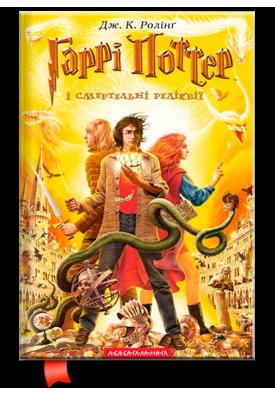 Гаррі Поттер і Смертельні реліквії (Книга 7)