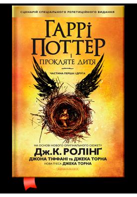 Гаррі Поттер і прокляте дитя (Книга 8)
