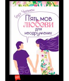 П'ять мов любови для неодружених..