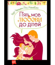 П'ять мов любови до дітей..