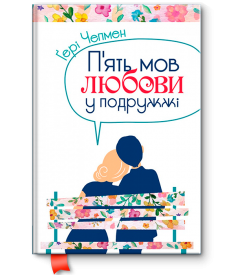 П'ять мов любови у подружжі..