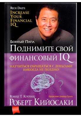 Поднимите свой финансовый IQ (тверда палітурка)