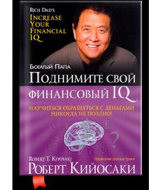 Поднимите свой финансовый IQ (тверда палітурка)..