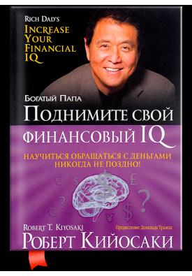 Поднимите свой финансовый IQ (твердый переплет)