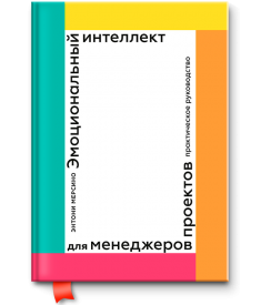 Эмоциональный интеллект для менеджеров проектов (УЦЕНКА)