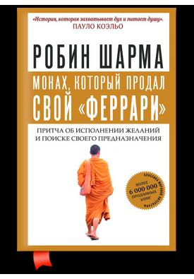 Монах, который продал свой «Феррари». Притча об исполнении желаний и поиске своего предназначения (мягкая обложка)