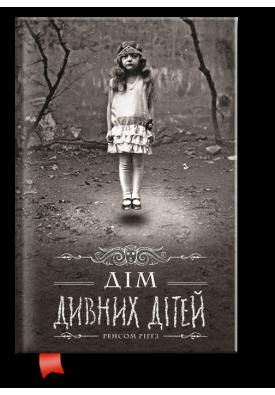 Дім дивних дітей. Книга перша