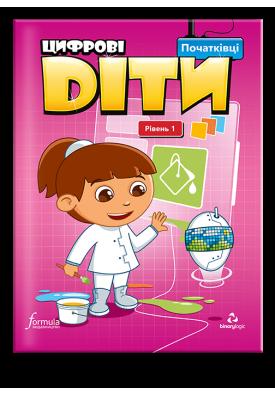 Цифрові діти. Початківці. Рівень 1