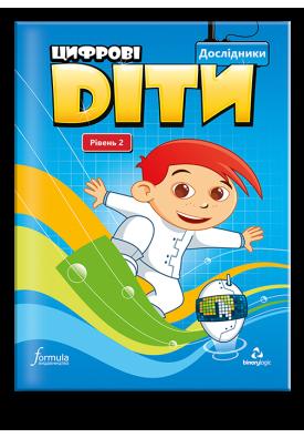 Цифрові діти. Дослідники. Рівень 2