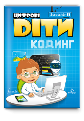 Цифрові Діти. Кодинг. Scratch Jr 1