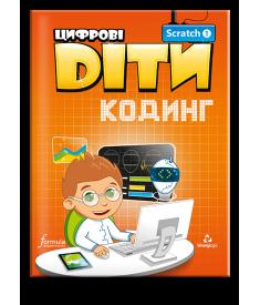 Цифрові Діти. Кодинг. Scratch 1..
