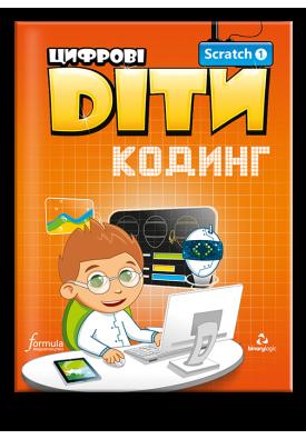 Цифрові Діти. Кодинг. Scratch 1
