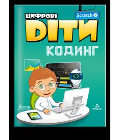 Цифрові Діти. Кодинг. Scratch 2..