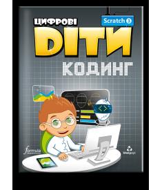 Цифрові Діти. Кодинг. Scratch 3..