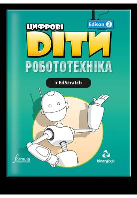 Цифрові Діти. Робототехніка з EdScratch. Edison 2