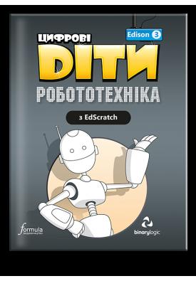 Цифрові Діти. Робототехніка з EdScratch. Edison 3