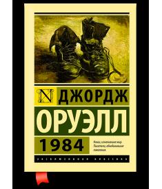 1984..