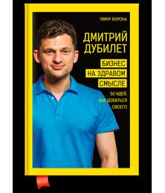 Дмитрий Дубилет. Бизнес на здравом смысле. 50 идей..