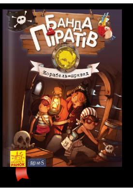 Банда піратів: Корабель-привид. Книга 1