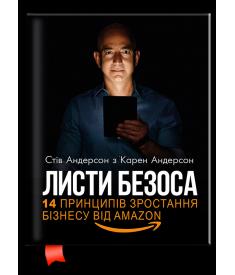 Листи Безоса. 14 принципів зростання бізнесу від Amazon