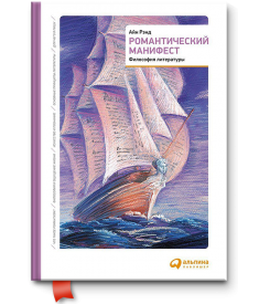 Романтический манифест: Философия литературы (твер..