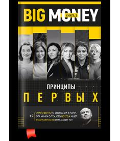 Big money. Принципы первых. Книга 2..