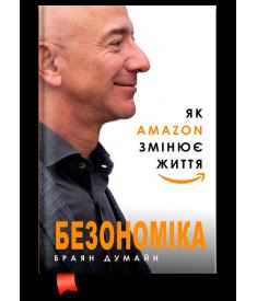 Безономіка. Як Amazon змінює життя..