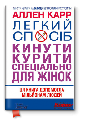 Легкий спосіб кинути курити спеціально для жінок
