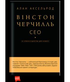 Вінстон Черчилль, СЕО. 25 уроків лідерства для бізнесу