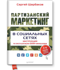 Партизанский маркетинг в социальных сетях. Инструк..